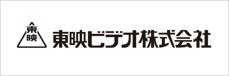 東映ビデオ