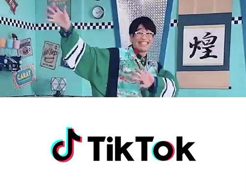 TikTok番組公式アカウントに博多南無鈴のダンスが追加!!一緒に踊ろう!