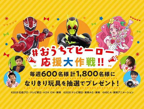 #おうちでヒーロー 応援大作戦!! おうちで遊べるなりきり玩具を毎週600名様・計…