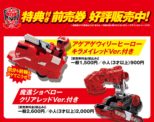 『スーパー戦隊MOVIEレンジャー2021』特典付前売券 発売中!