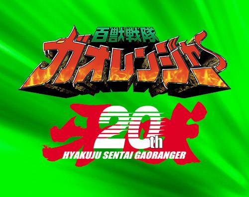 「百獣戦隊ガオレンジャー」20周年記念特番<br>金子さん&酒井さん豪華サイン色…