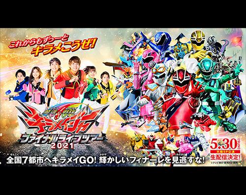広島、福岡、大阪公演についてのご案内『魔進戦隊キラメイジャー ファイナルライ…