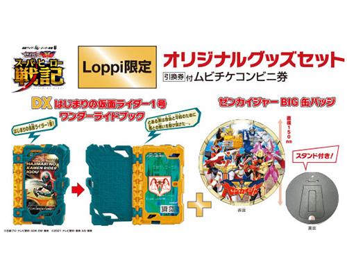 6/4(金)より全国のローソン・ミニストップ店頭Loppiで『Loppi限定オリジナルグッ…