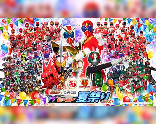 Wヒーロー夏祭り2021開催決定!