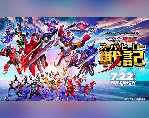 『スーパーヒーロー戦記』仮面ライダー50周年×スーパー戦隊45作品記念 新ビジュ…