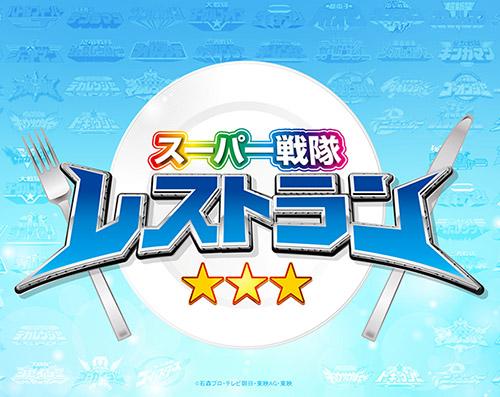 7月22日(木)「スーパー戦隊シリーズ」公式レストランが東京・池袋に登場!