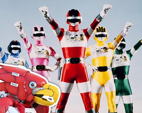 〜08バン!〜 超電子バイオマン!<br>セッちゃんの今日のスーパー戦隊