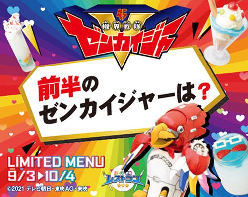 9月3日(金)~10月4日(月)<br>スーパー戦隊レストラン「前半のゼンカイジャーは?…